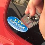 低排出ガス車&燃費基準+5%ステッカーを剥がす