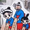 長野・群馬旅行 Vol.3(群馬県草津温泉&帰路編)
