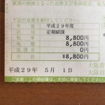 自動車税の支払い(はじめての1ナンバー)